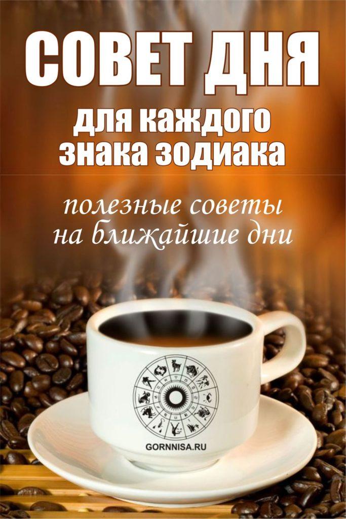 Совет дня для каждого знака зодиака - https://gornnisa.ru/