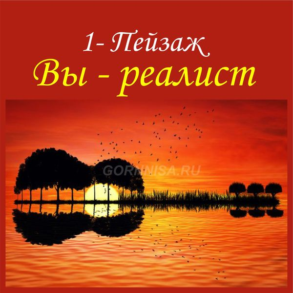 #1 - Пейзаж - https://gornnisa.ru/