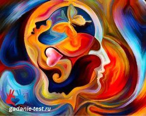 Тест личности — Когда вы уязвимы