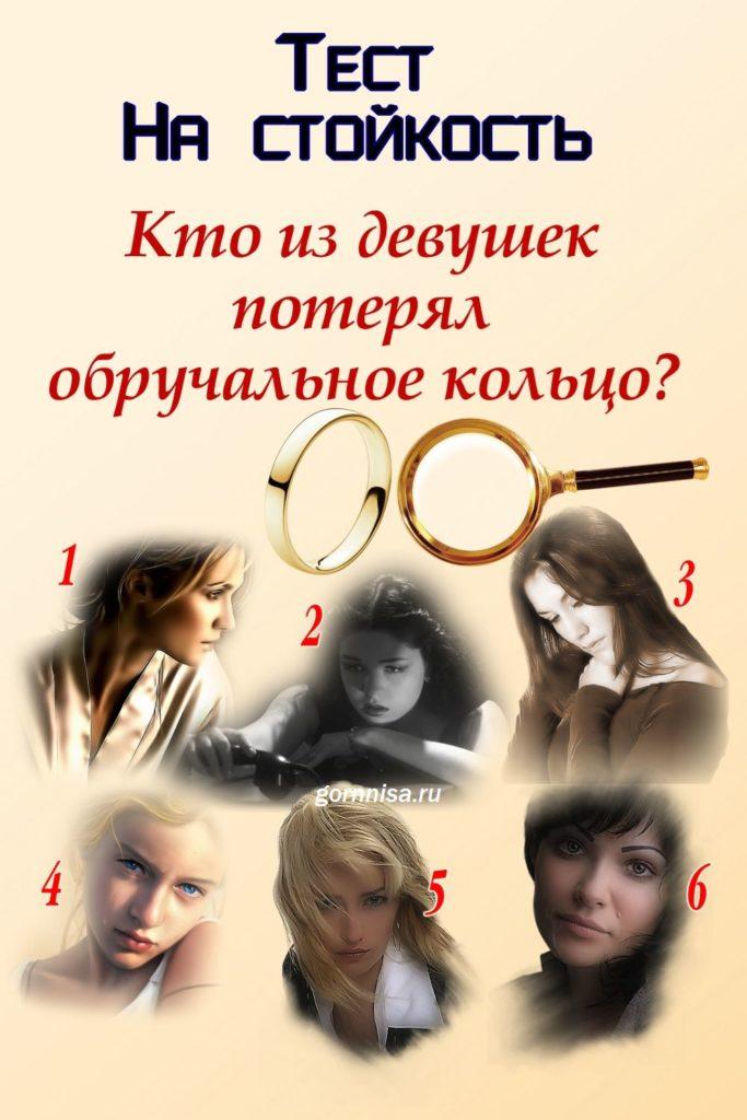 Тест на стойкость - Кто потерял кольцо? - https://gornnisa.ru