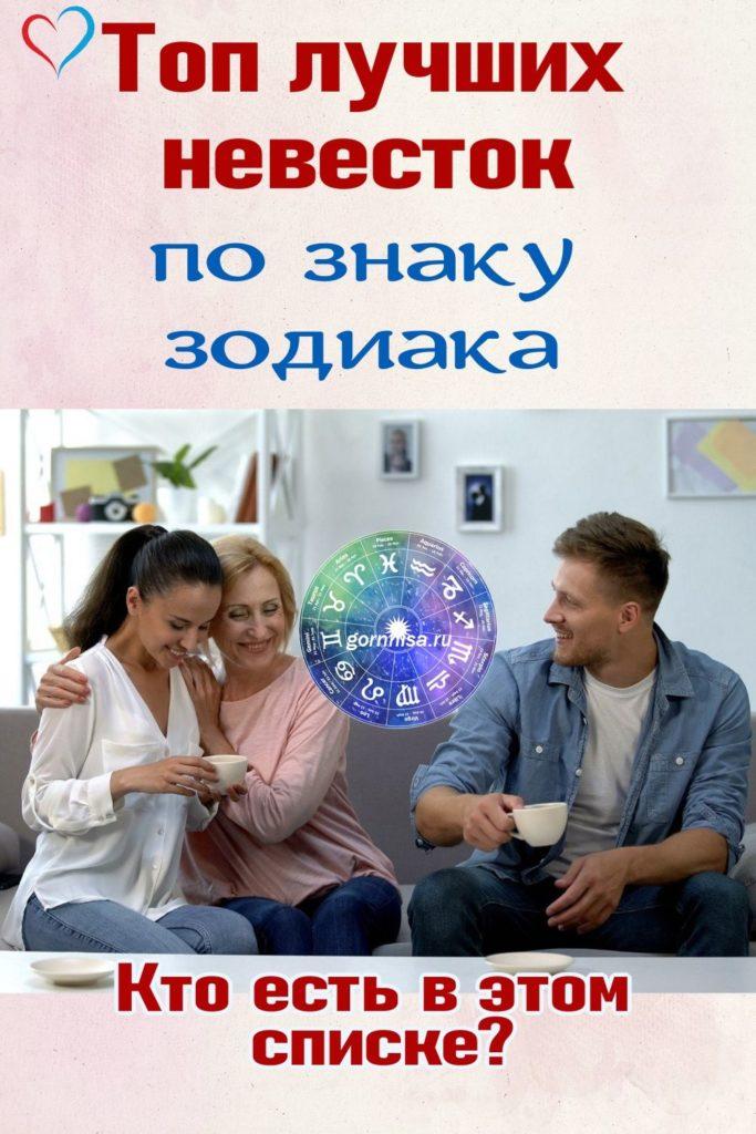Топ лучших невесток Зодиака - https://gornnisa.ru/