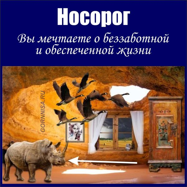 Носорог - https://gornnisa.ru/