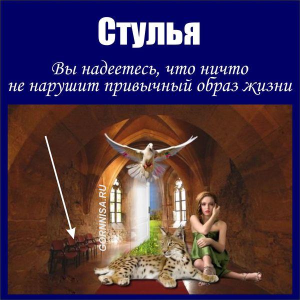 Стулья - https://gornnisa.ru