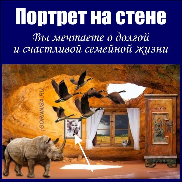 Портрет на стене - https://gornnisa.ru/