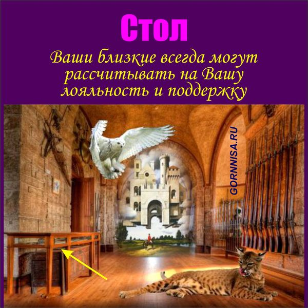 Стол - https://gornnisa.ru/