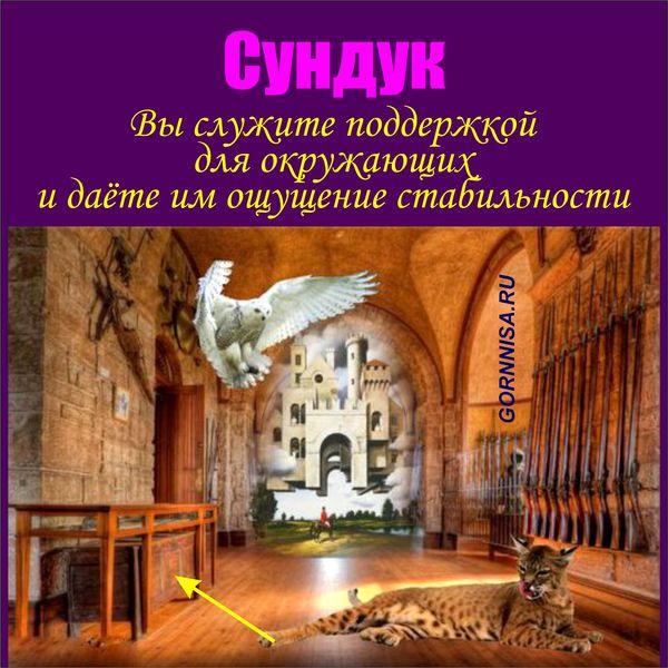 Сундук - https://gornnisa.ru/