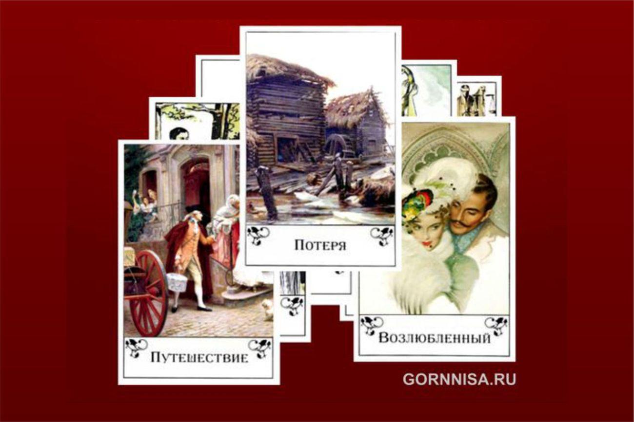 Цыганские карты - отношение к Вам любимого человека - https://gornnisa.ru/