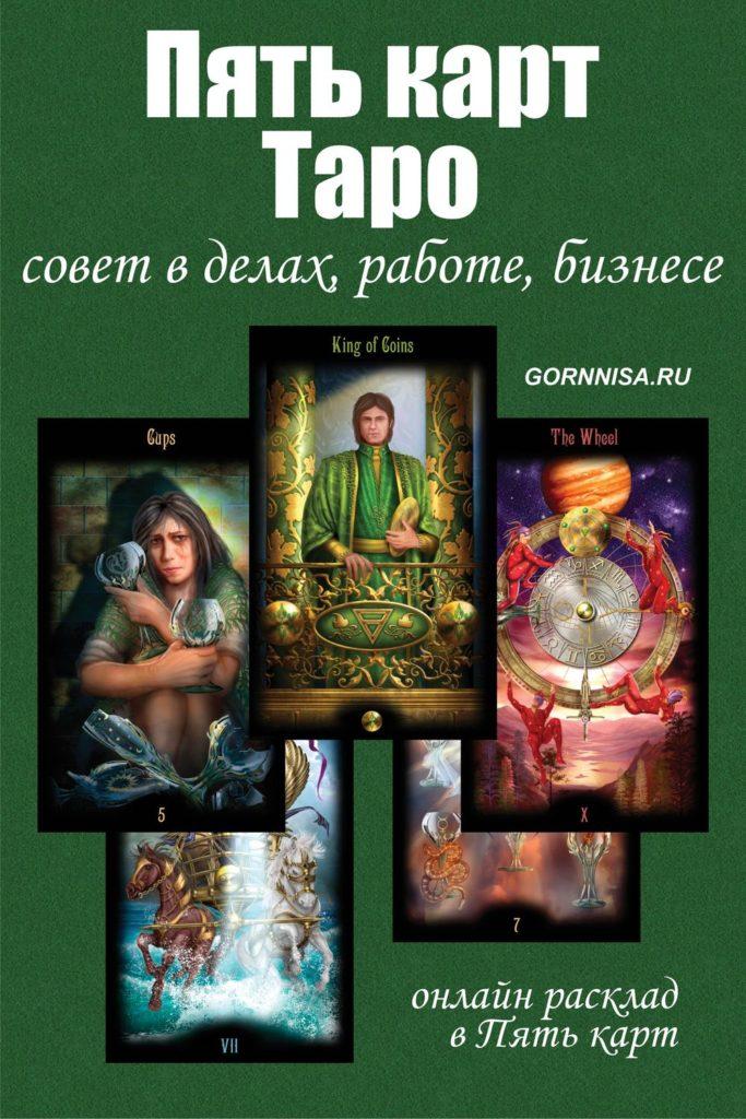 Пять карт Таро - совет в делах, работе, бизнесе - https://gornnisa.ru/