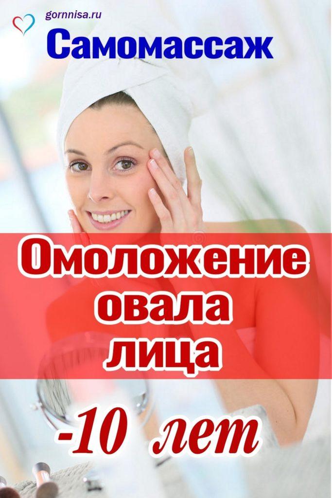 Самомассаж лица - минус 10 лет - https://gornnisa.ru/