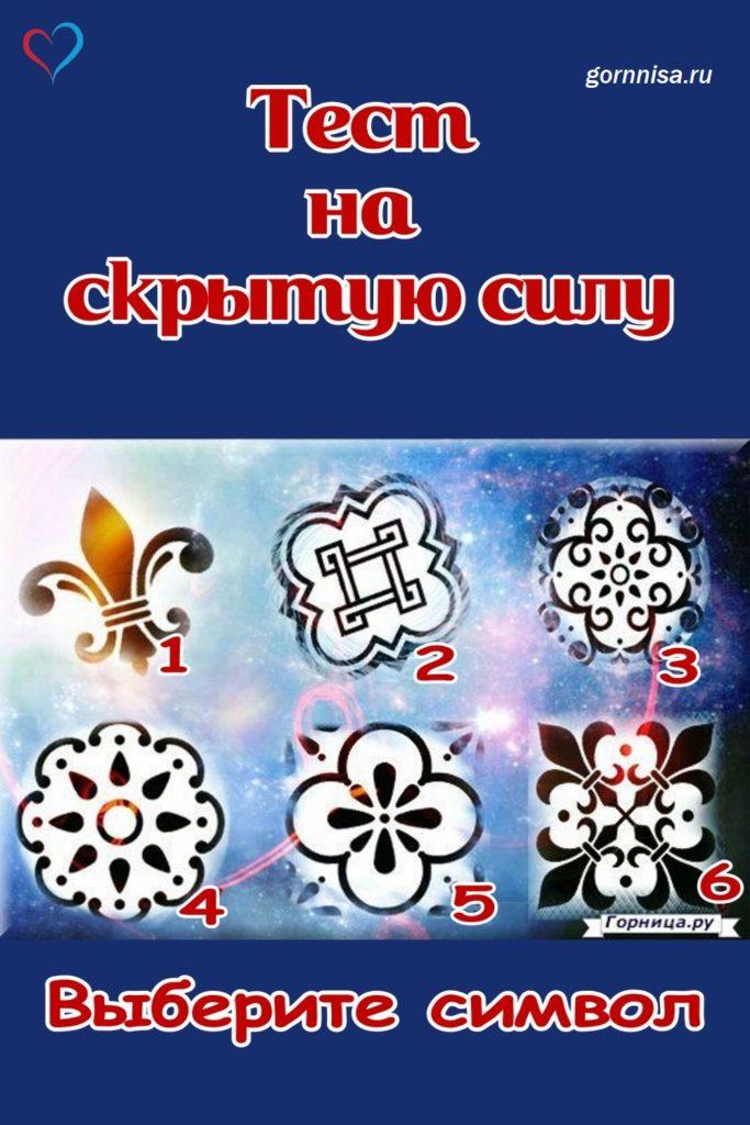Тест на скрытую силу - Выберите символ - https://gornnisa.ru/