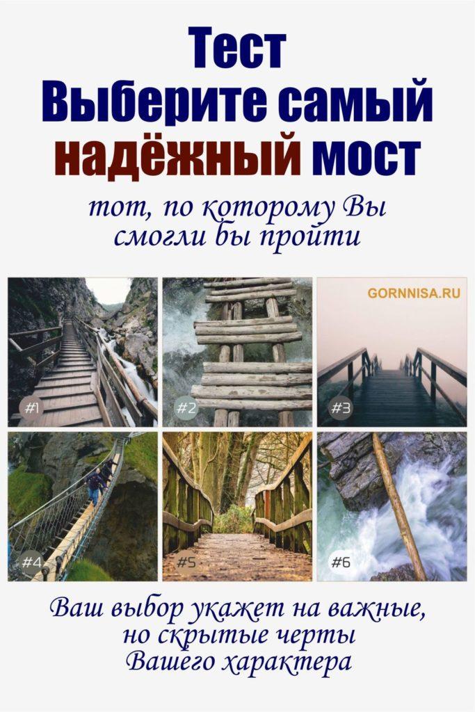 Тест - Выберите самый надёжный мост - https://gornnisa.ru/