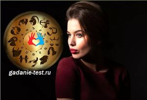 Три циника среди знаков зодиака