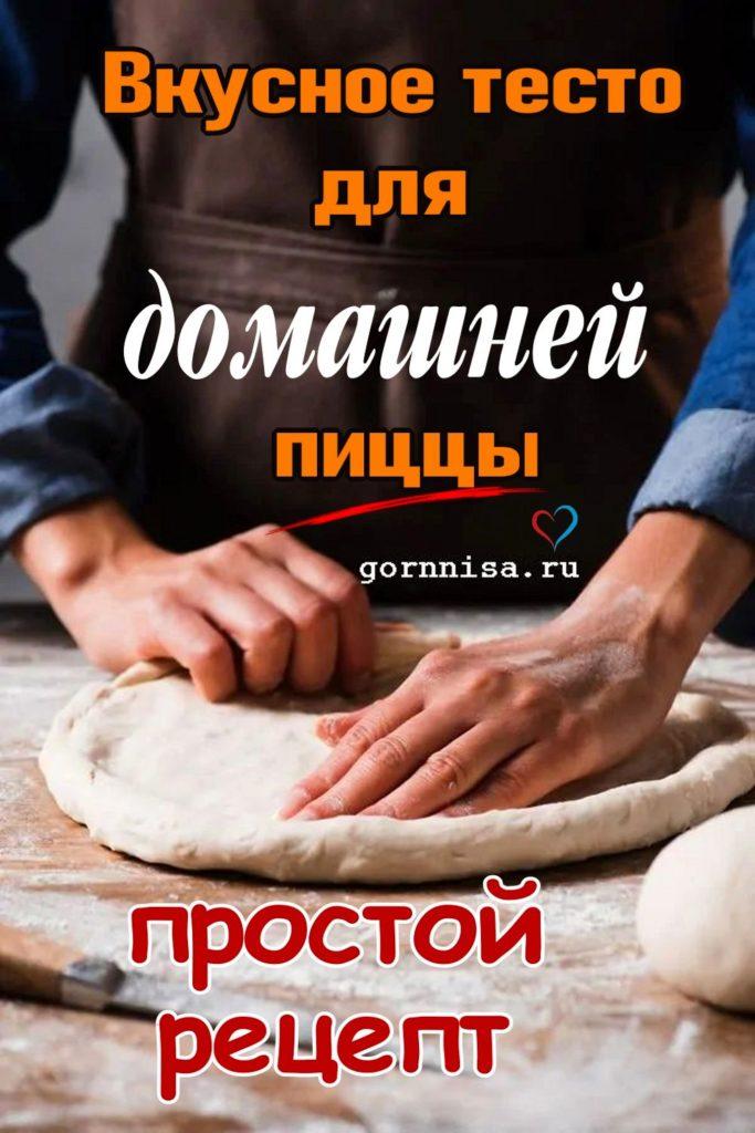 Простой рецепт - Вкусное тесто для домашней пиццы - https://gornnisa.ru/