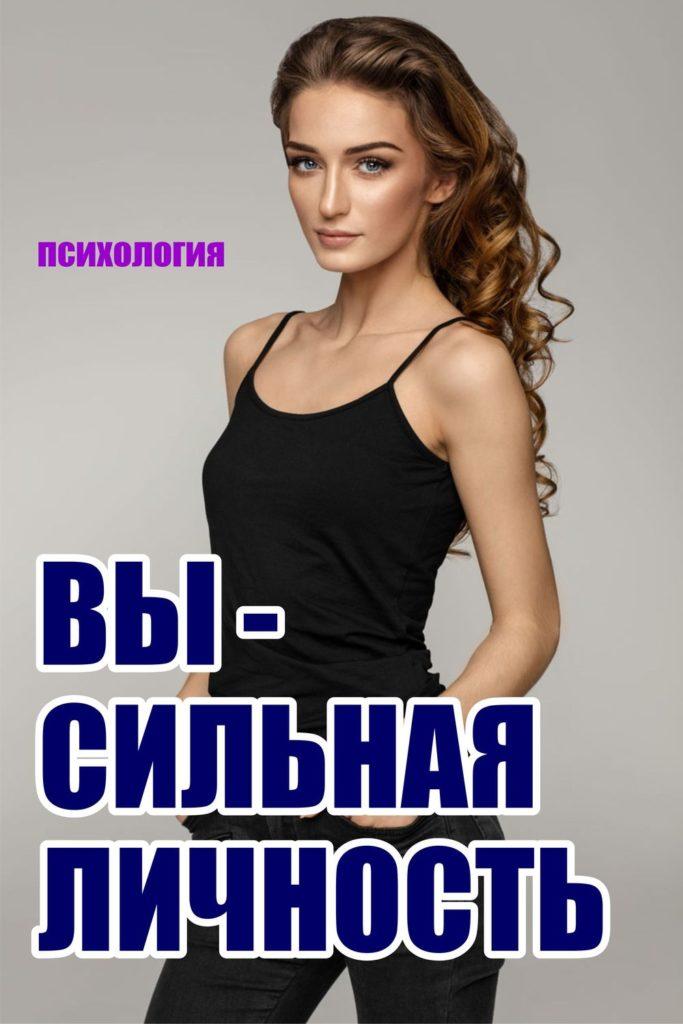 Вы - сильная личность - https://gornnisa.ru/