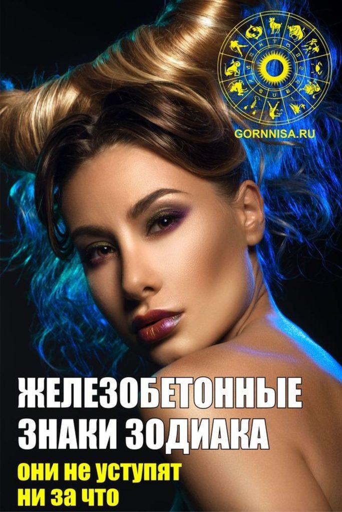 Железобетонные знаки зодиака - они не уступят ни за что - https://gornnisa.ru/