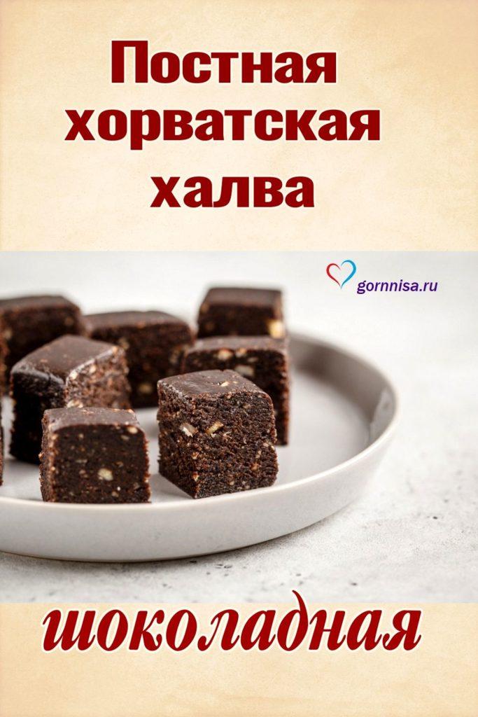 Постная хорватская халва - шоколадная https://gornnisa.ru/