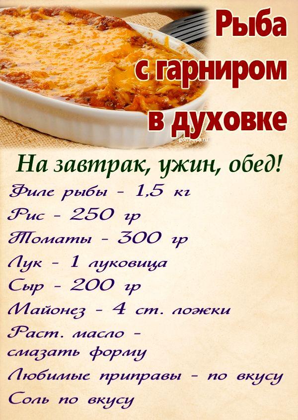Рыба с гарниром в духовке - пошаговый рецепт https://gornnisa.ru/ Раскладка на рецепт