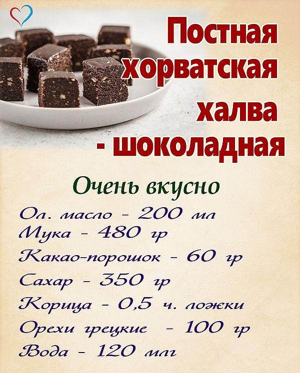 Постная хорватская халва - шоколадная https://gornnisa.ru/ Раскладка на рецепт