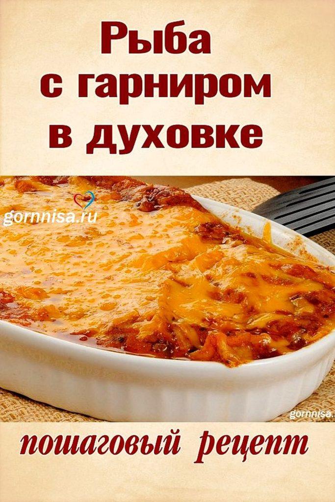 Рыба с гарниром в духовке - пошаговый рецепт https://gornnisa.ru/