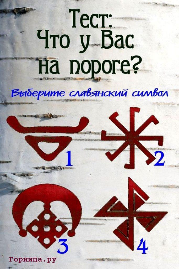 Тест прогноз - Что у Вас на пороге - выберите славянский символ