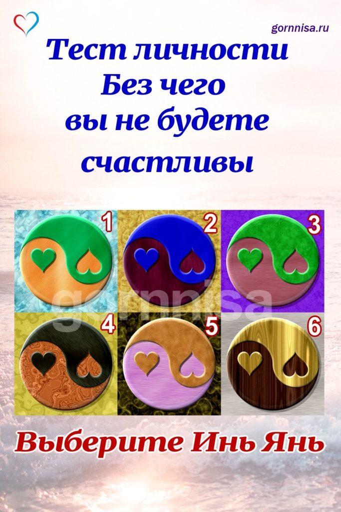 Тест личности - Без чего вы не будете счастливы - Выберите Инь Янь https://gornnisa.ru/