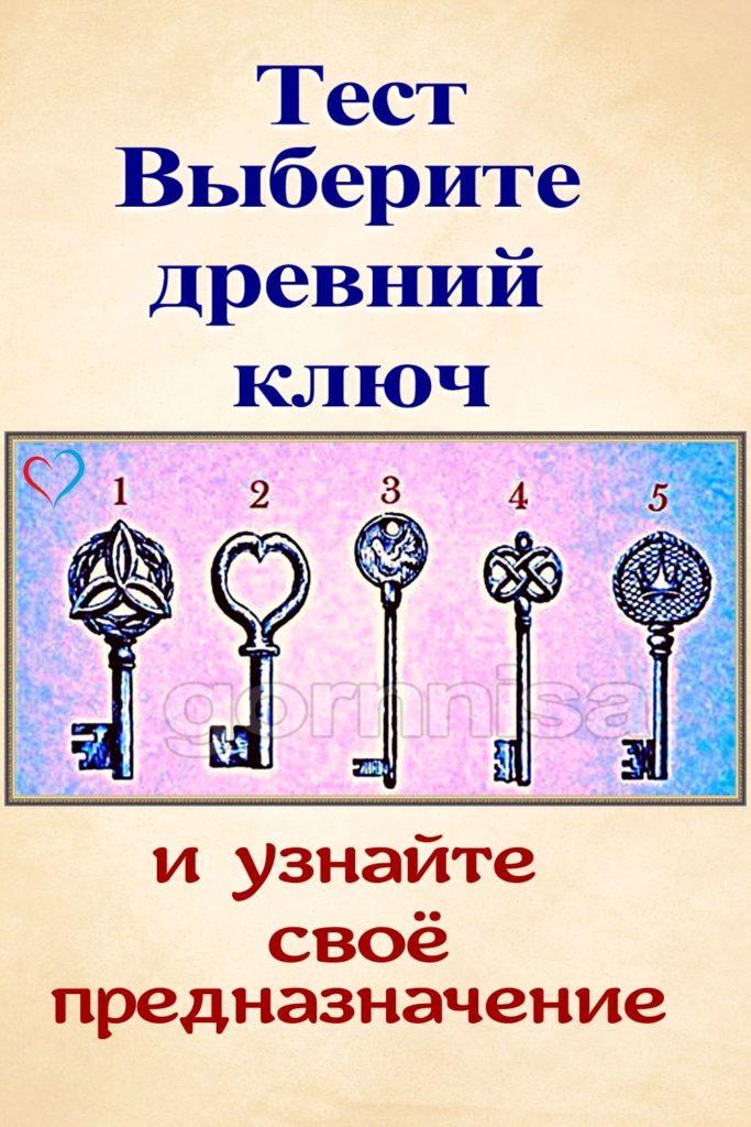 Тест - Выберите древний ключ и узнайте своё предназначение https://gornnisa.ru/