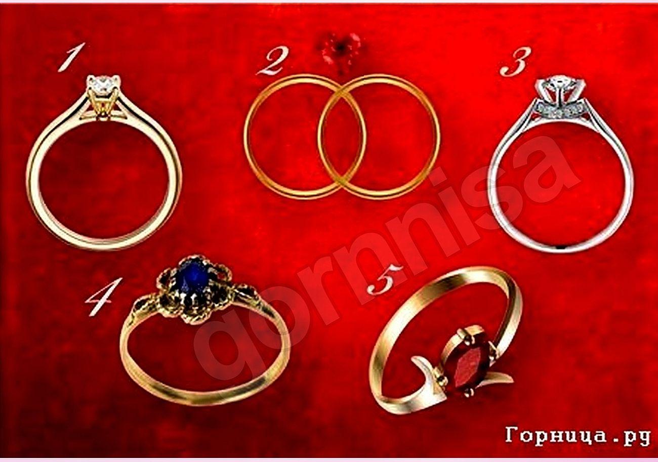 Женский тест на отношения - Выберите кольцо