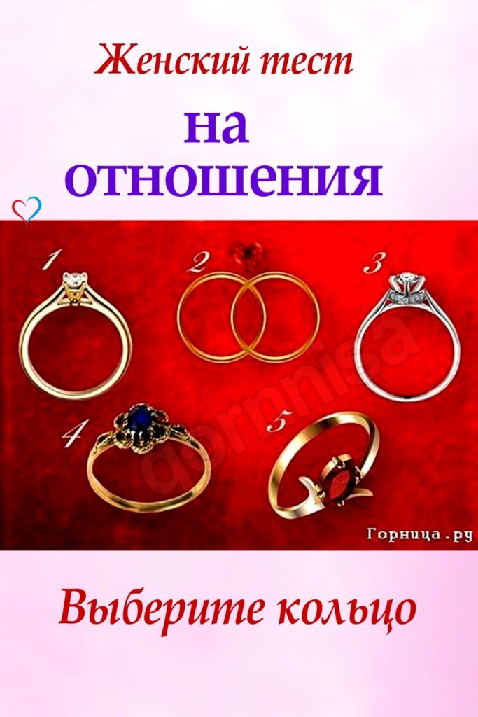 Женский тест на отношения - Выберите кольцо https://gornnisa.ru/