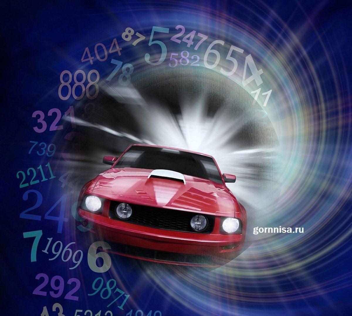 Нумерология - энергетика автомобиля