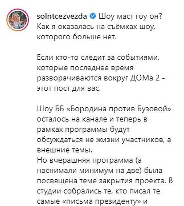 Пост Ольги Николаевой