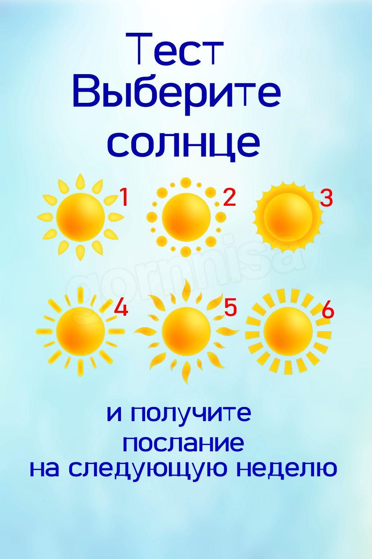 Тест - Выберите солнца и получите послание на следующую неделю https://gornnisa.ru/