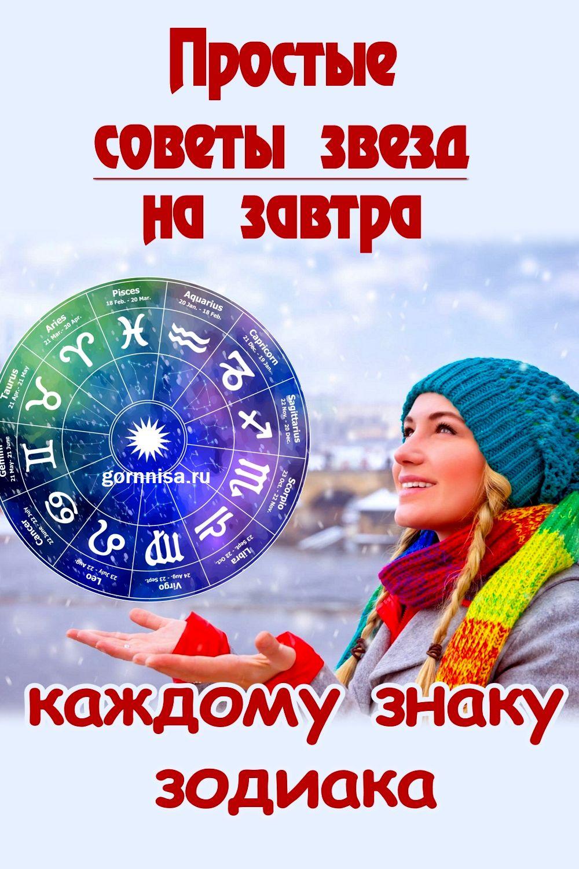 Простые советы звёзд на завтра каждому знаку зодиака https://gornnisa.ru/