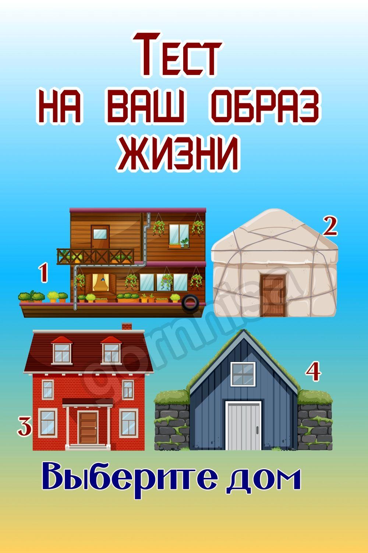 Тест на ваш образ жизни - выберите дом https://gornnisa.ru/
