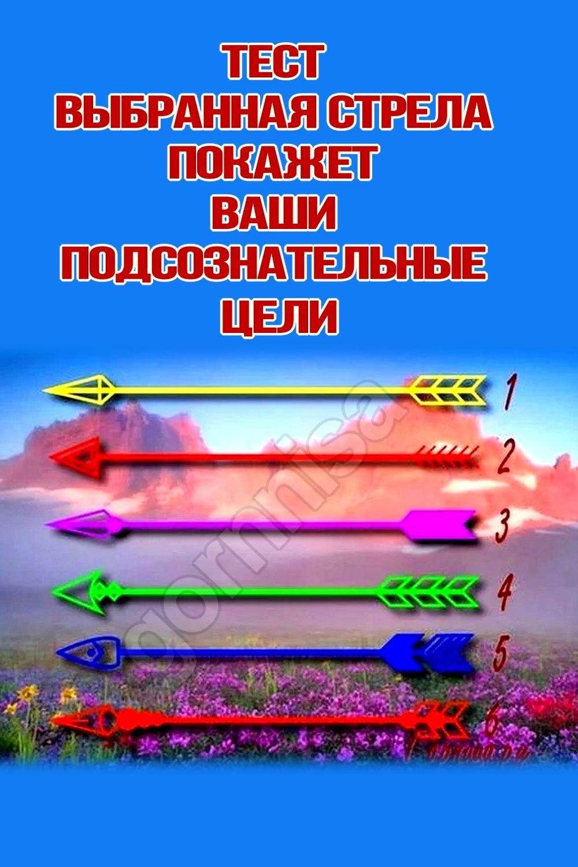 Тест - Выбранная стрела покажет Ваши подсознательные цели