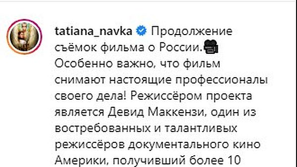 Пост Татьяны Навки