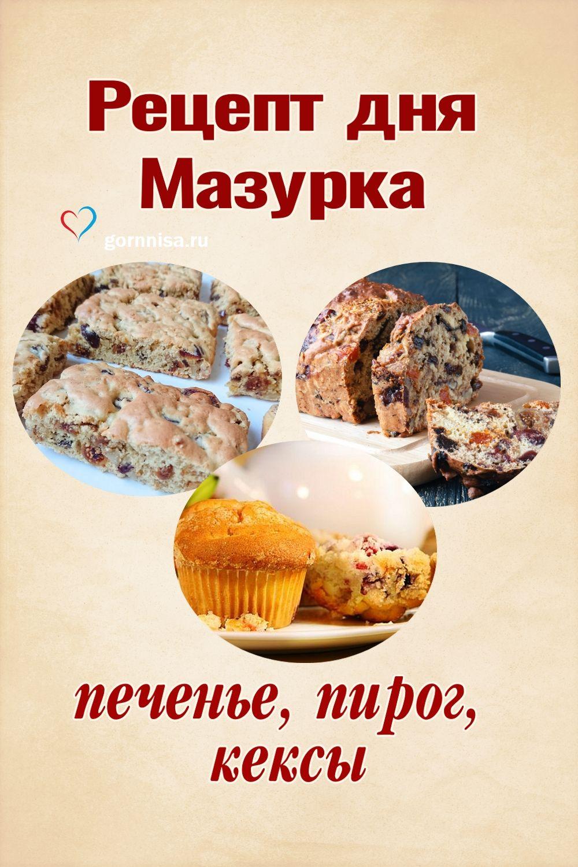 Рецепт дня - Мазурка - мягкое печенье, пирог и кексы https://gornnisa.ru/
