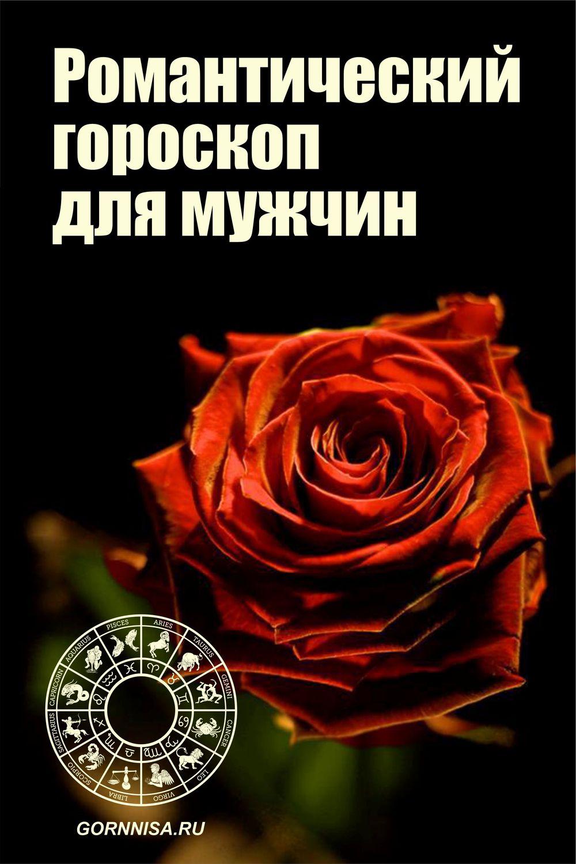Романтический гороскоп для мужчин