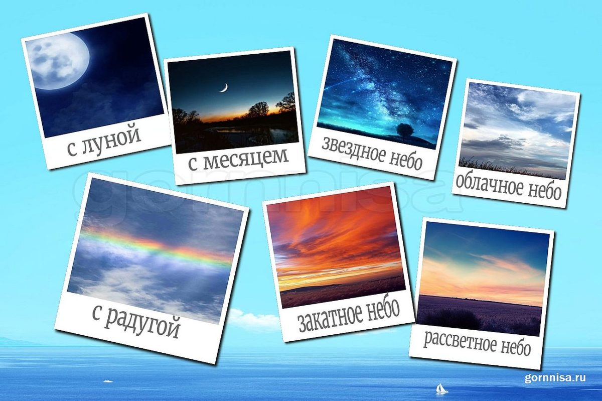 Тест на индивидуальность - выберите небо