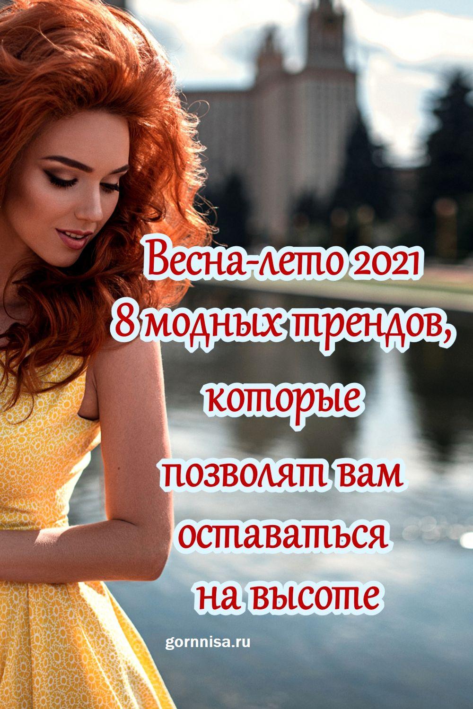 Весна-лето 2021 - 8 модных трендов, которые позволят вам оставаться на высоте https://gornnisa.ru/