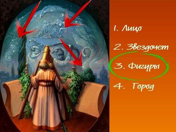 #3 Фигуры-созвездия