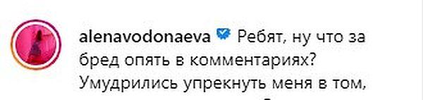 Пост Алены Водонаевой