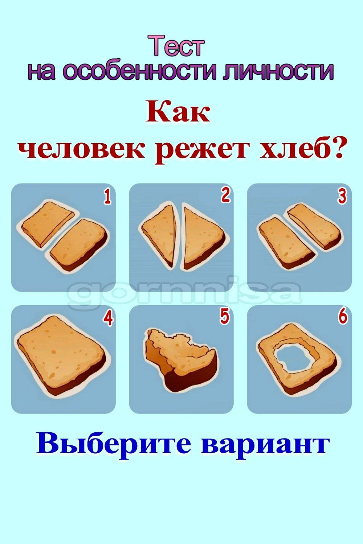 Тест на особенности личности - Как человек режет хлеб https://gornnisa.ru/