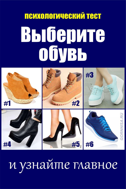 Тест - Выберите обувь и узнайте главное