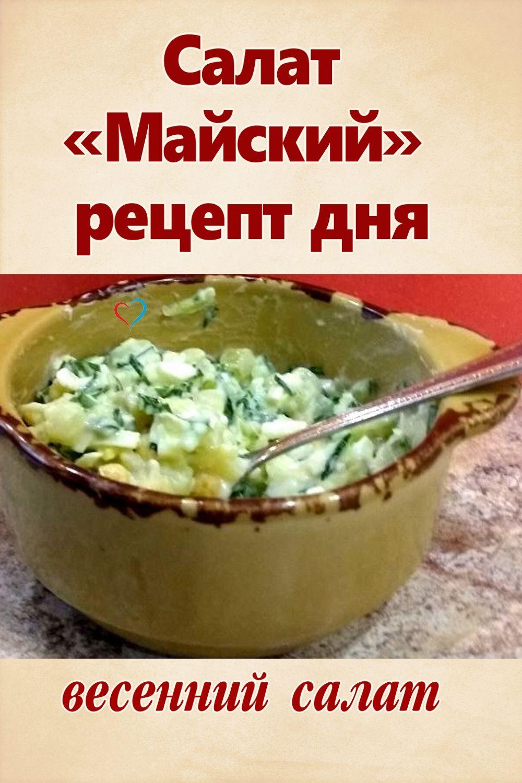 Салат «Майский» - рецепт дня