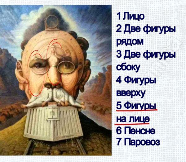 5 Фигуры на лице