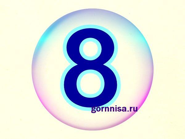 8 Восьмерка
