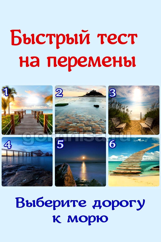 Быстрый тест на перемены - Выберите дорогу https://gornnisa.ru/