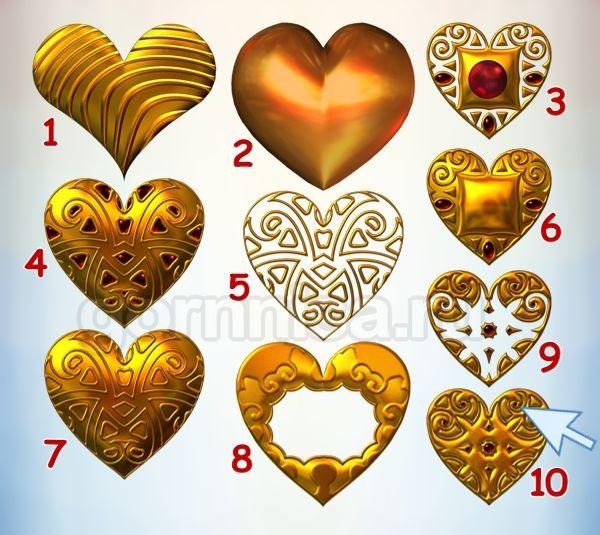 Сердце 10