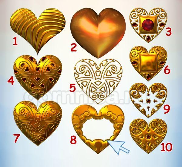 Сердце 8