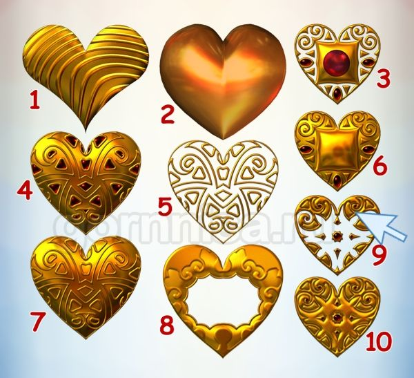 Сердце 9